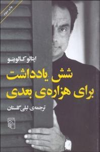 شش يادداشت براي هزاره بعدي نویسنده ایتالو کالوینو مترجم لیلی گلستان